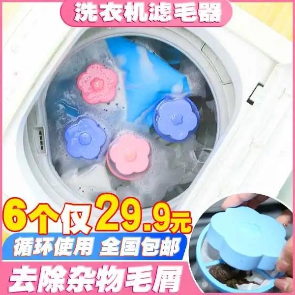 中國代購 中國批發-ibuy99 洗衣网 /【家家需备】家居需备洗衣机过滤网袋家用 洗衣轻松不沾衣物。
