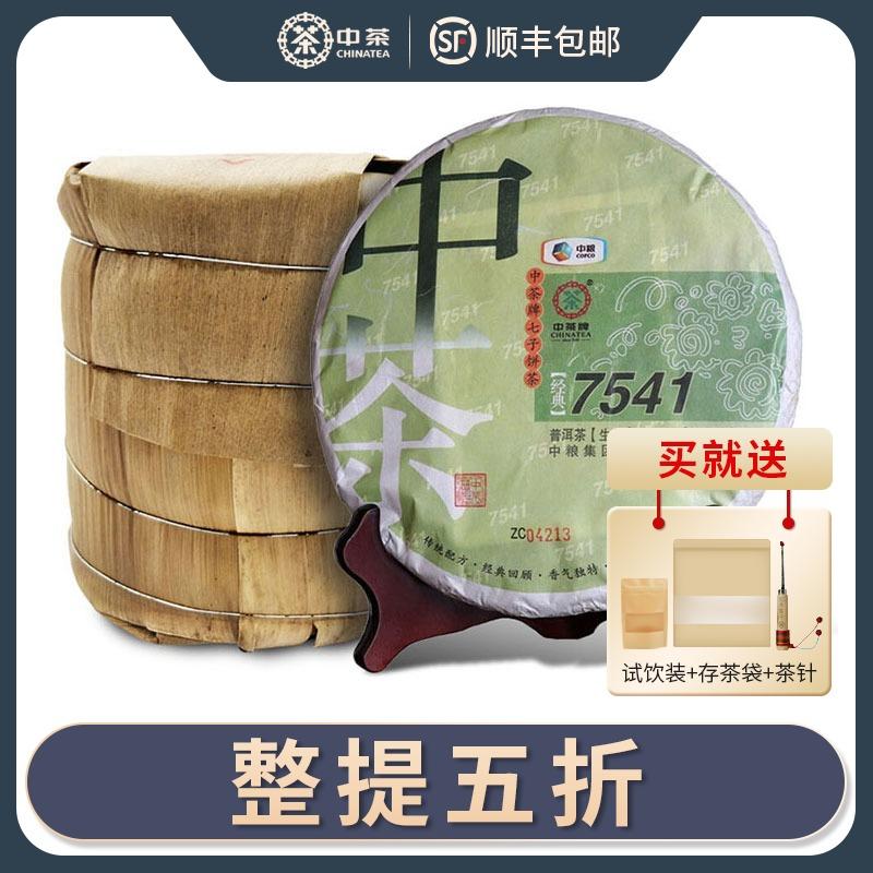 中茶官方旗舰店官网普洱茶生茶2014年勐海七子饼经典7541中秋礼盒