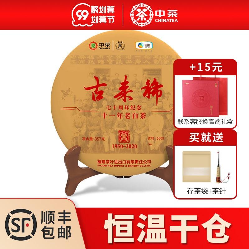 中茶官方旗舰店官网福鼎白牡丹白茶2020古来稀5608 357g中秋礼盒