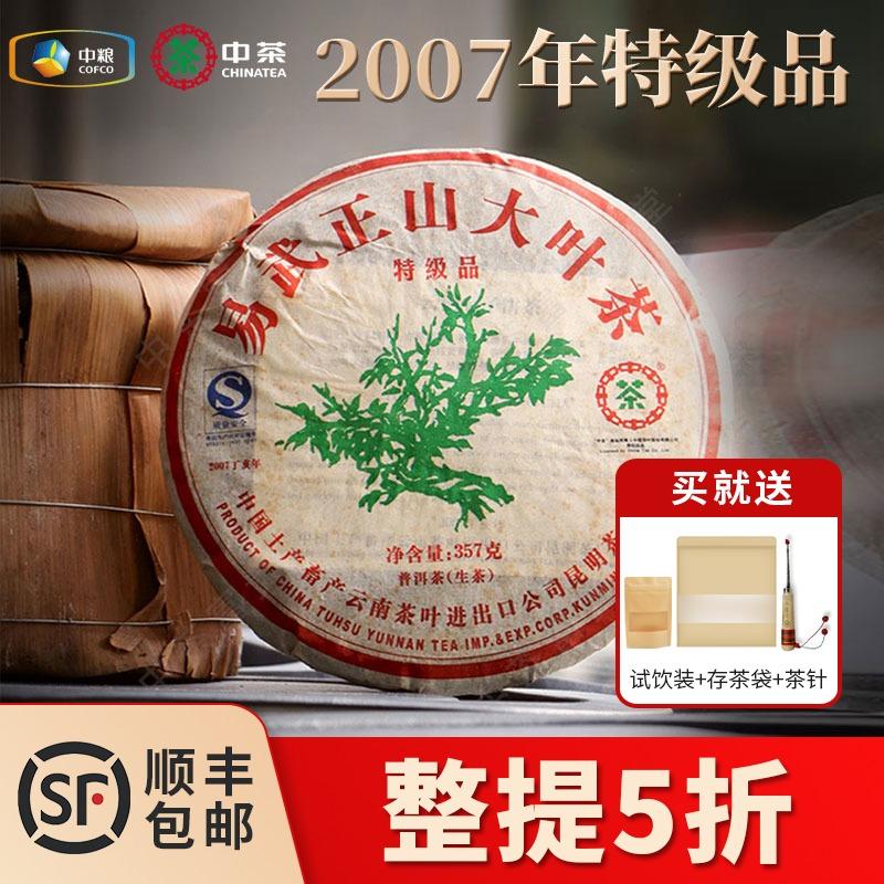 中茶官方旗舰店官网普洱茶生茶2007绿大树特级品易武整提中秋礼盒