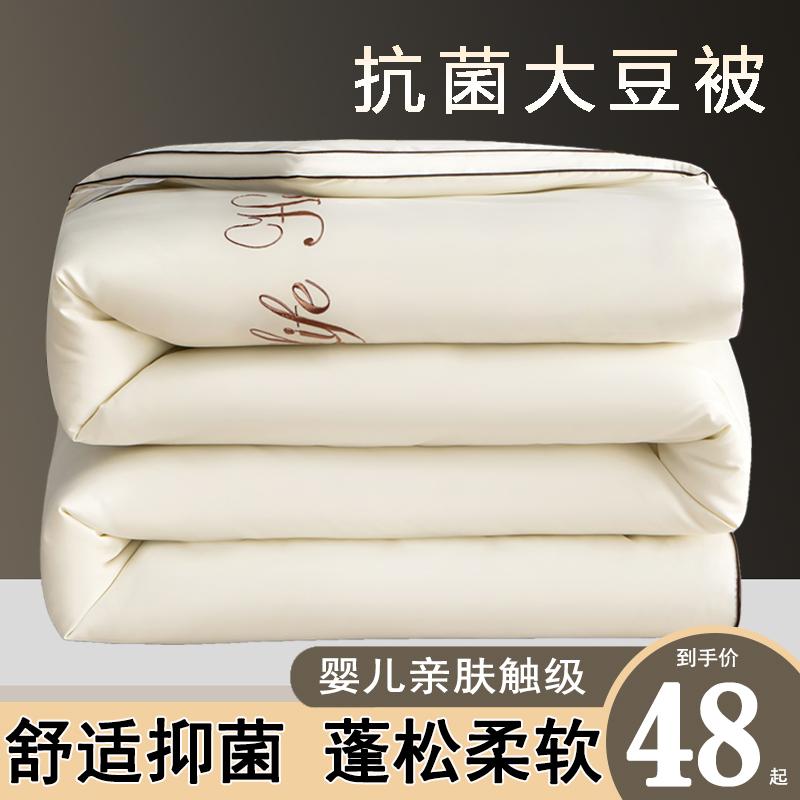 大豆纤维被子春秋被四季通用冬季加厚棉被单双人冬被学生宿舍被芯