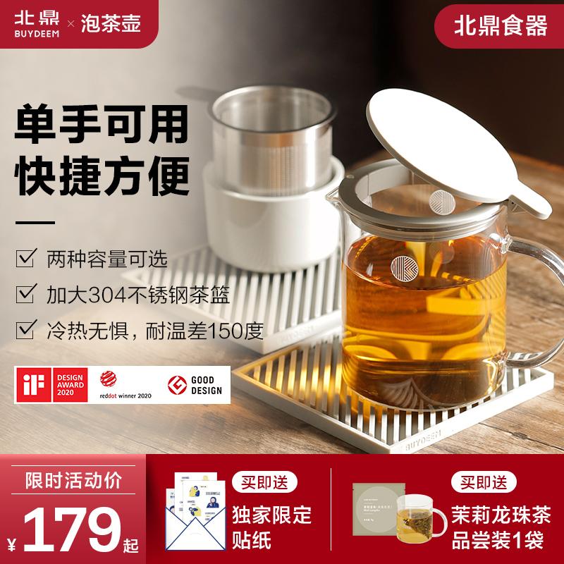 Buydeem/北鼎 玻璃泡茶壶 耐温差家用过滤茶具冲茶器花果茶杯水壶