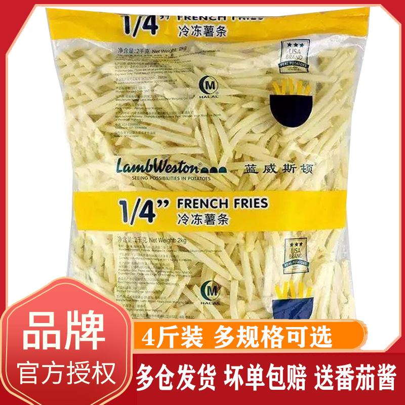 薯条冷冻半成品油炸食品小吃酥脆粗薯小薯4斤肯徳基蓝威儿童零食