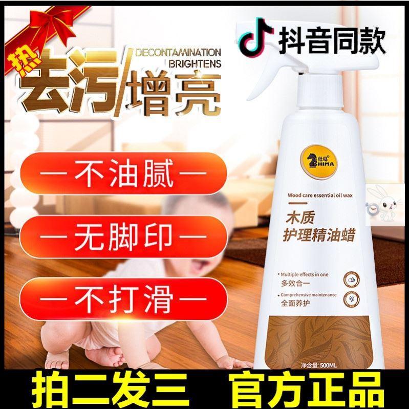 仕马木质护理精油蜡家具护理清洁剂红木复合地板去污增亮皮革保