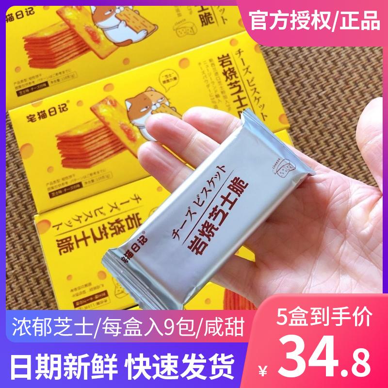 宅猫日记岩烧芝士脆饼干118g*5盒装日式九蔬小脆咸甜网红零食黑金