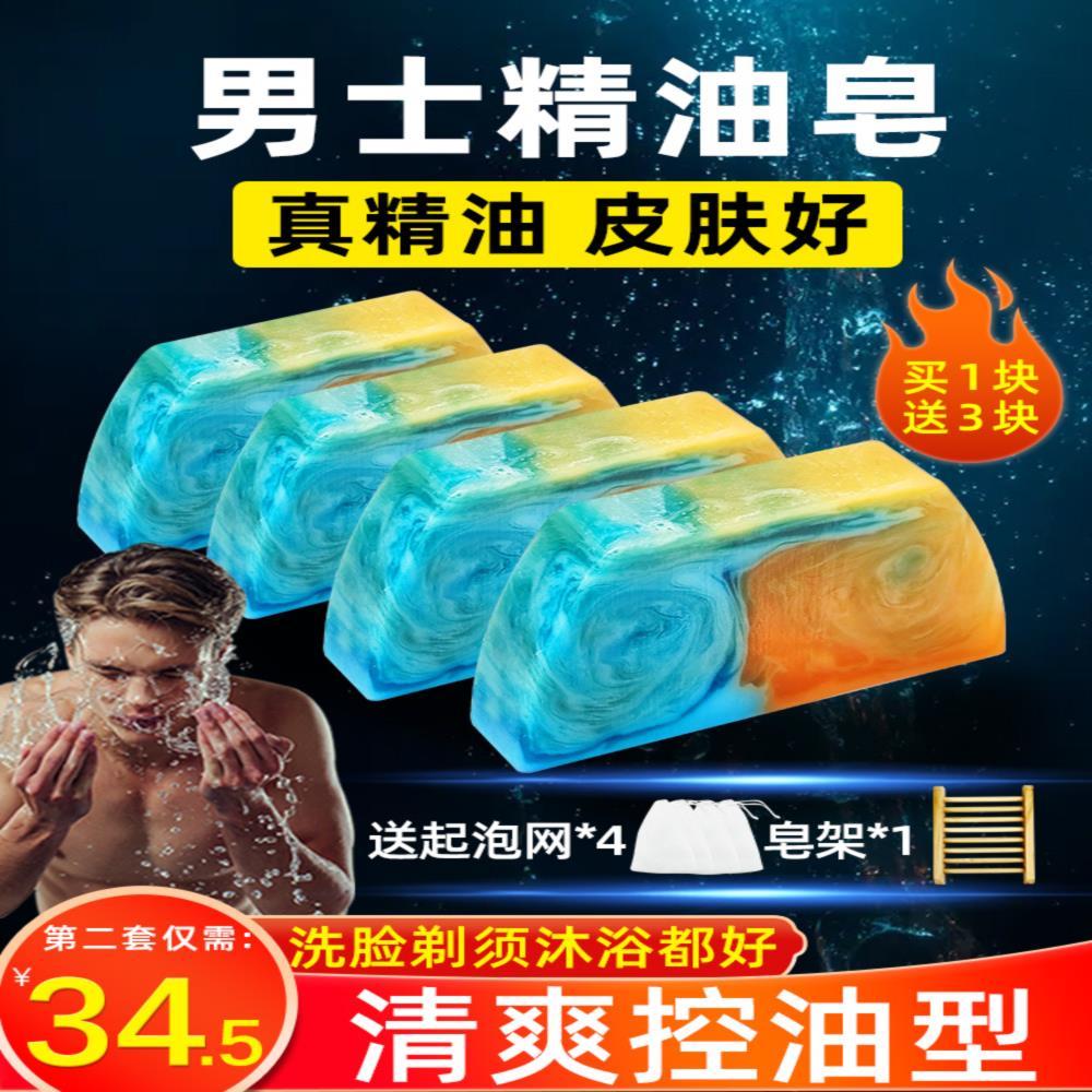 丽特舒男士洗脸香皂香味持久全身专用去油控油沐浴手工肥皂精油皂