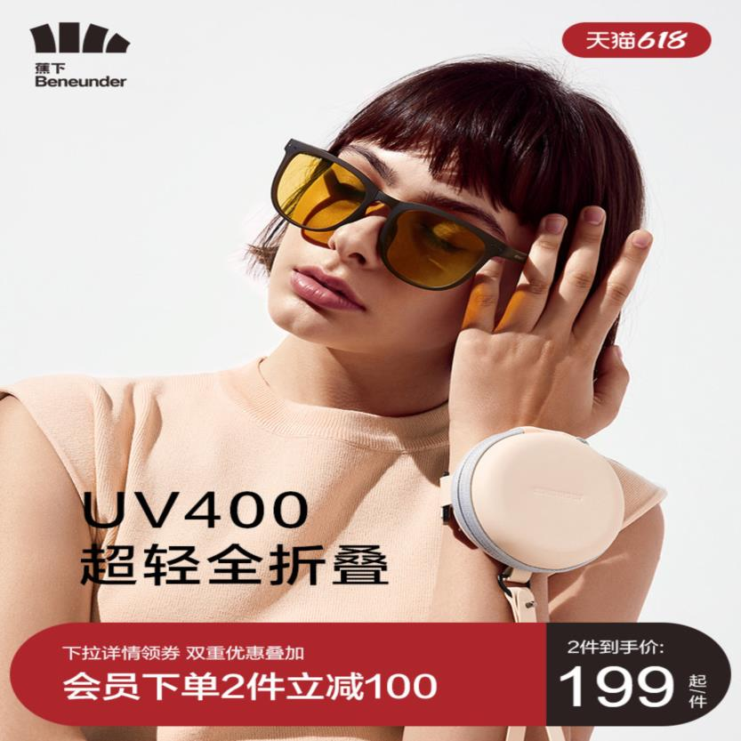 Under the banana day look foldable Sunglasses anti ultraviolet fashion ultra light with large face show small sun protection sunglasses for women