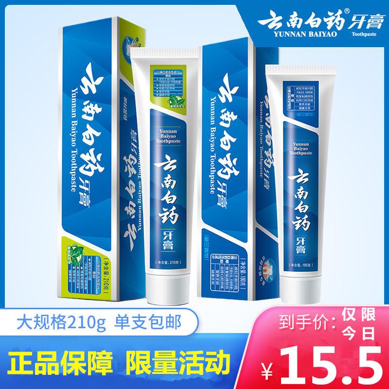 Зубные пасты Артикул 650472441339