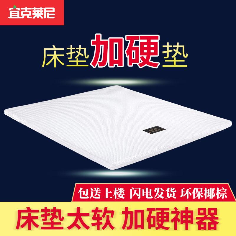 床垫太软加硬垫护脊椎神器硬床垫棕垫1.8米乳胶椰棕1.5米薄棕榈垫