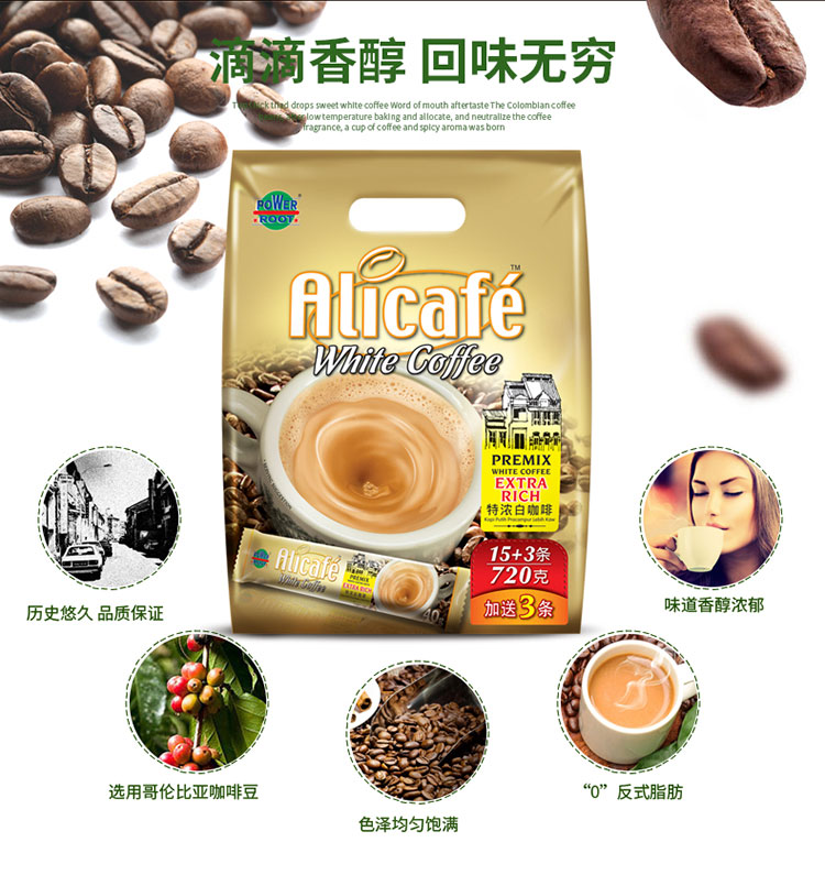 New package of caffeinated Trinity instant white coffee imported from Malaysia, 18 pieces, 720g