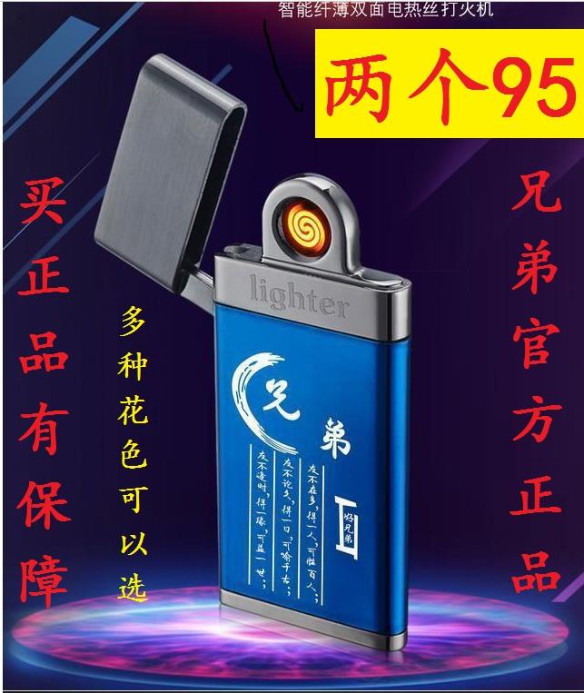 中龙lighter焦点超薄防风打火机充电纤薄双面电热丝兄弟两个95元