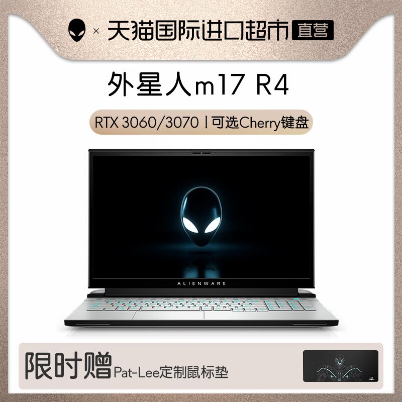 【直营】ALIENWARE外星人全新m17 R4英特尔酷睿i7游戏本3060/3070轻薄便携笔记本电脑360Hz电竞屏2021新品