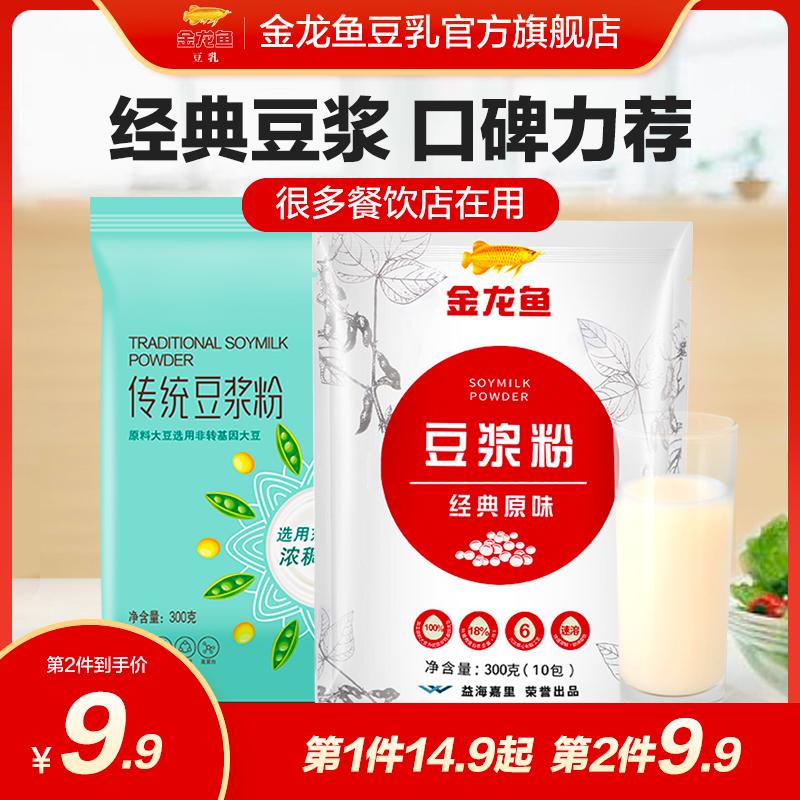 金龙鱼豆浆粉经典原味高蛋白豆奶粉早餐家用小袋装300g/袋