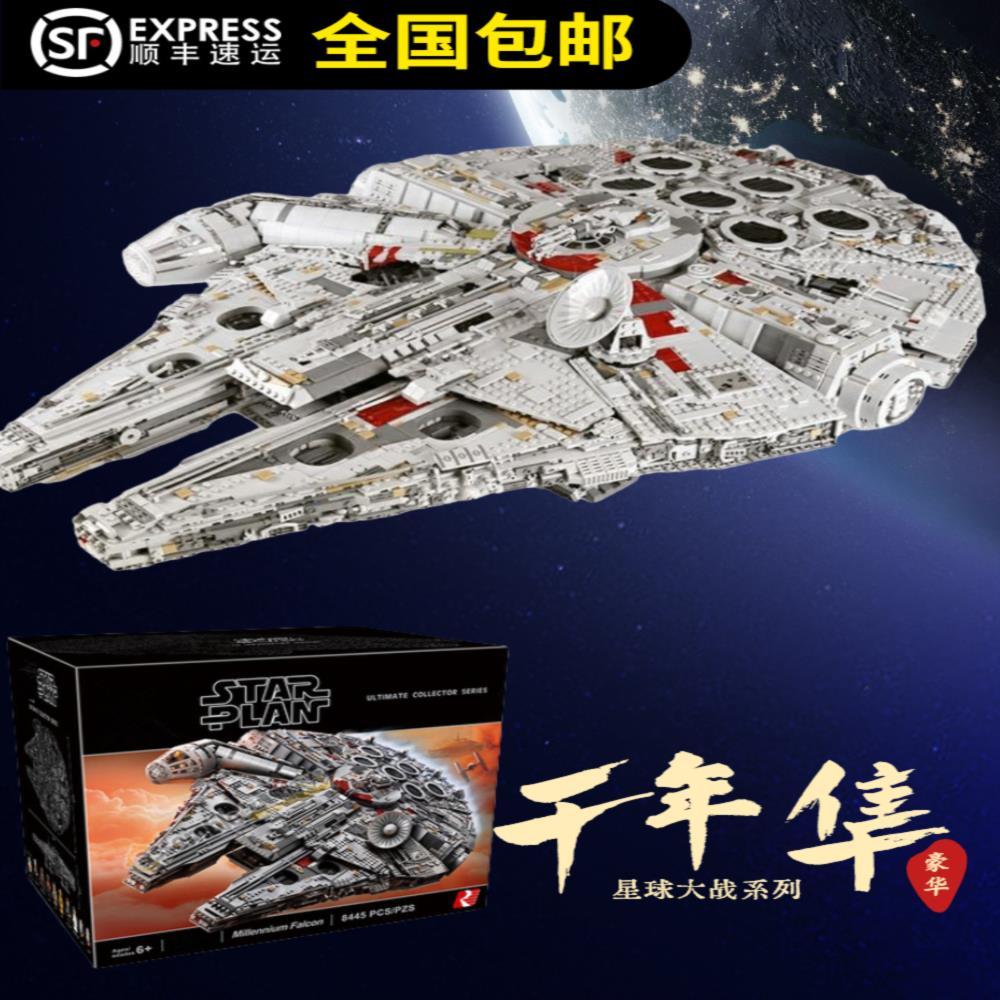 乐高星球大战系列千年隼飞船75192迷你豪华版成年高难度积木玩具