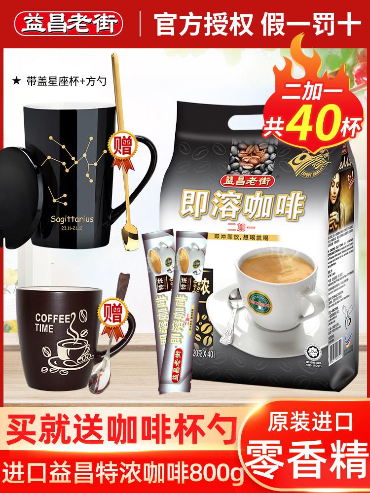 原装马来西亚进口益昌老街3合1特浓速溶原味咖啡粉800g40条装提神