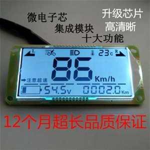 k电动车液晶仪表彩n屏适用于小龟战速改装数码里程V表电量显示器
