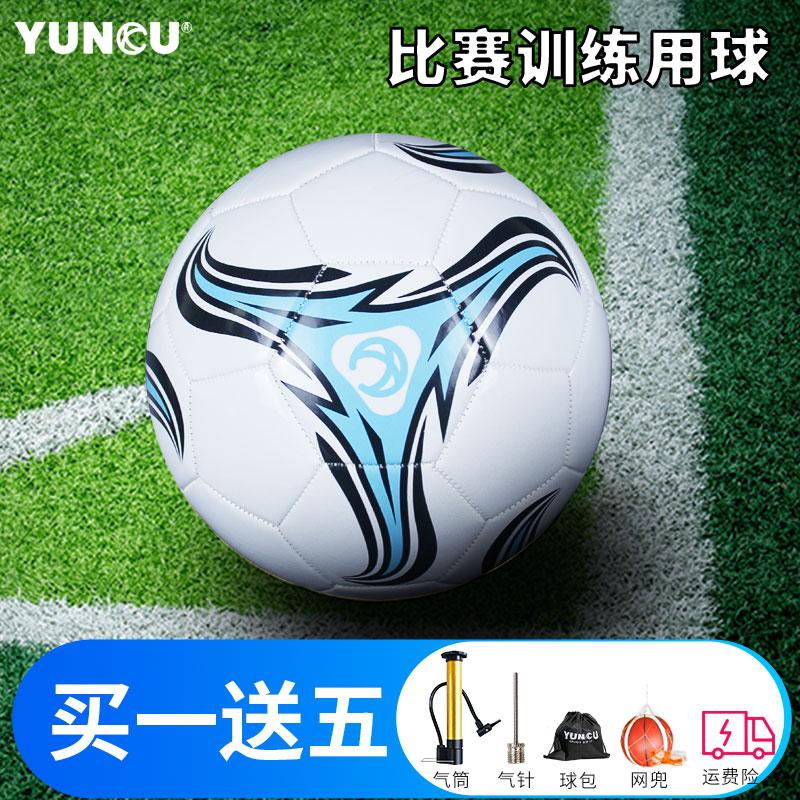 云蹴4号5号足球儿童中小学生专用球幼儿园成人中考耐磨比赛训练