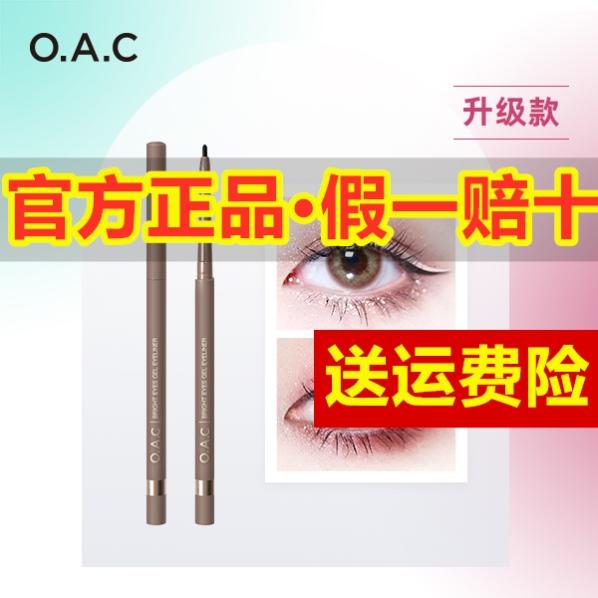 oac极细眼线胶笔棕色内眼线液笔�0�2防水不晕染持久初学者女 包