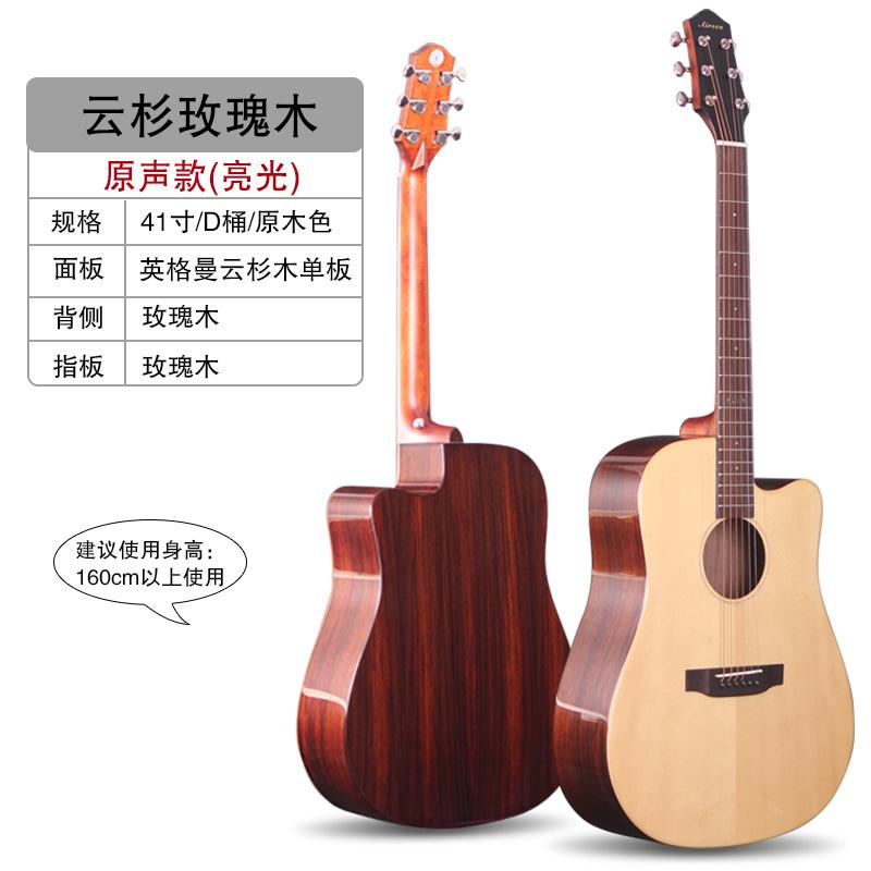 41寸云杉玫瑰木单板原声款男女通用演出民谣吉他