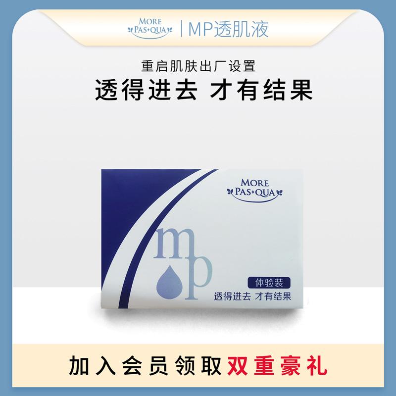 MORE PASQUA肌底修护保湿舒缓泛红敏感肌屏障科技助渗透精华原液