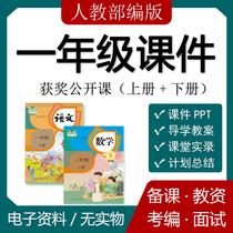 1部编版一年级上册语文课件ppt小学数学人教版下册电子教案说课稿