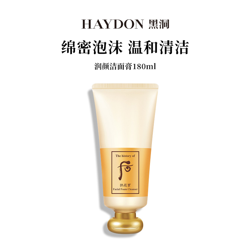 Haydon Gongchen enjoys the charm, moisturizes the face and washes the face