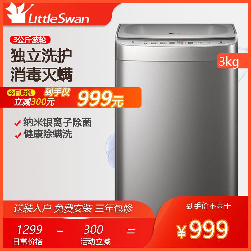 小天鹅婴儿洗衣机全自动家用3kg小型洗脱波轮智能家电TB30V80MINI