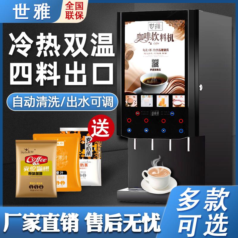 速溶咖啡机商用奶茶一体机全自动冷热多功能自助果汁饮料机热饮机