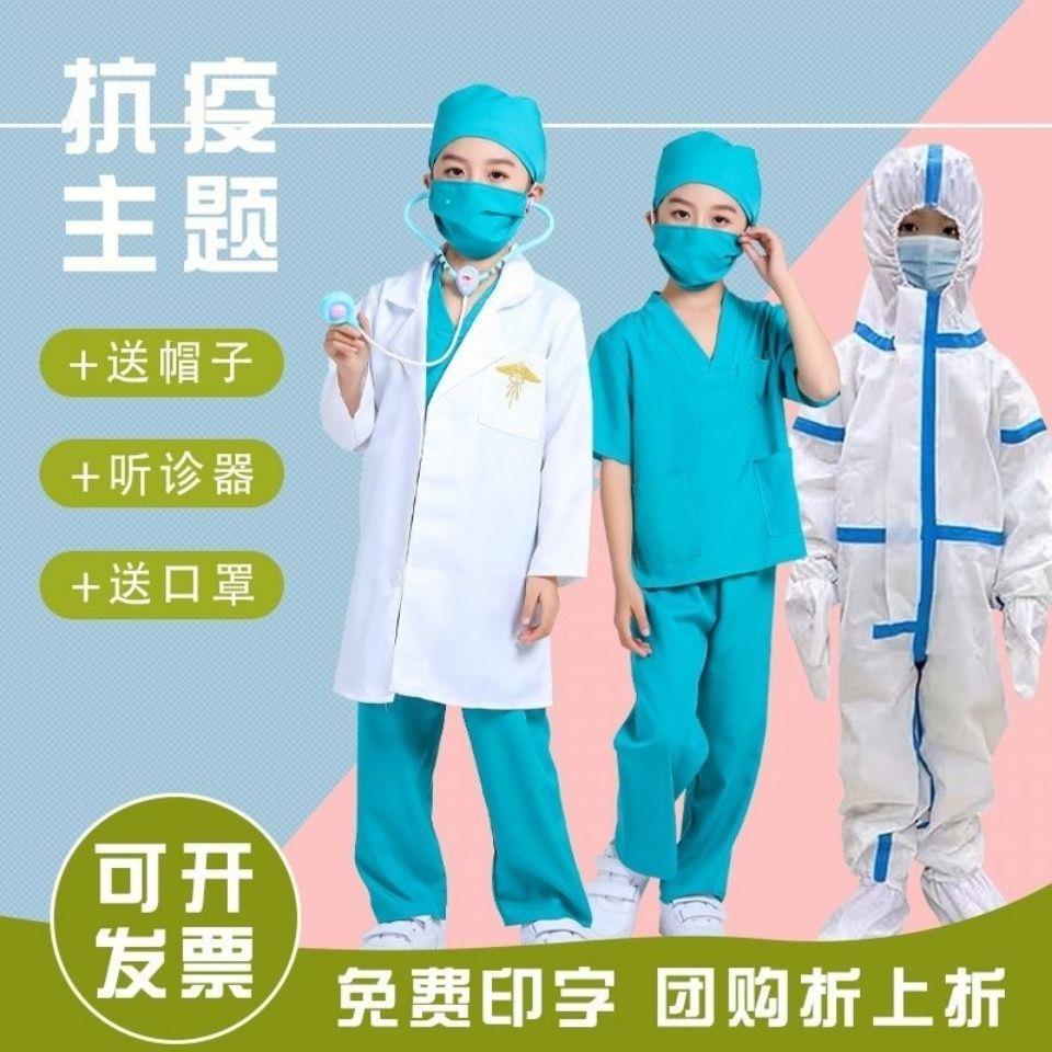 儿童医生服装角色扮演护士服套装白大褂手术防护演出工作表演服装