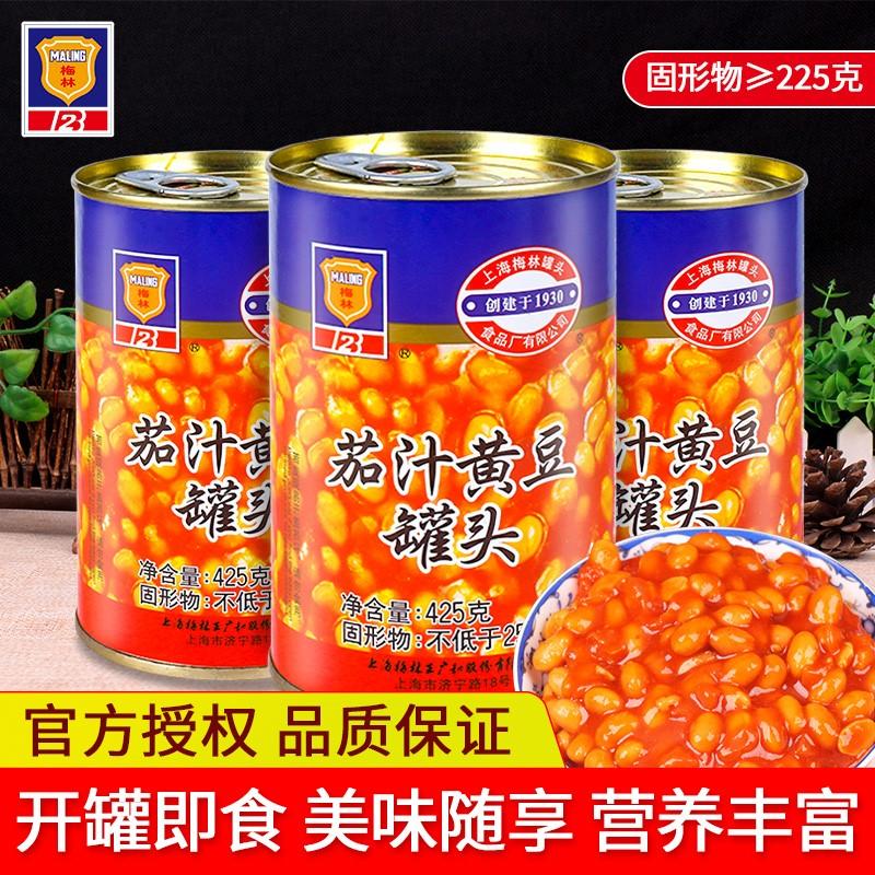 梅林茄汁黄豆罐头425g*3罐焗豆番茄罐头即食蔬菜豆子意面焗饭配料