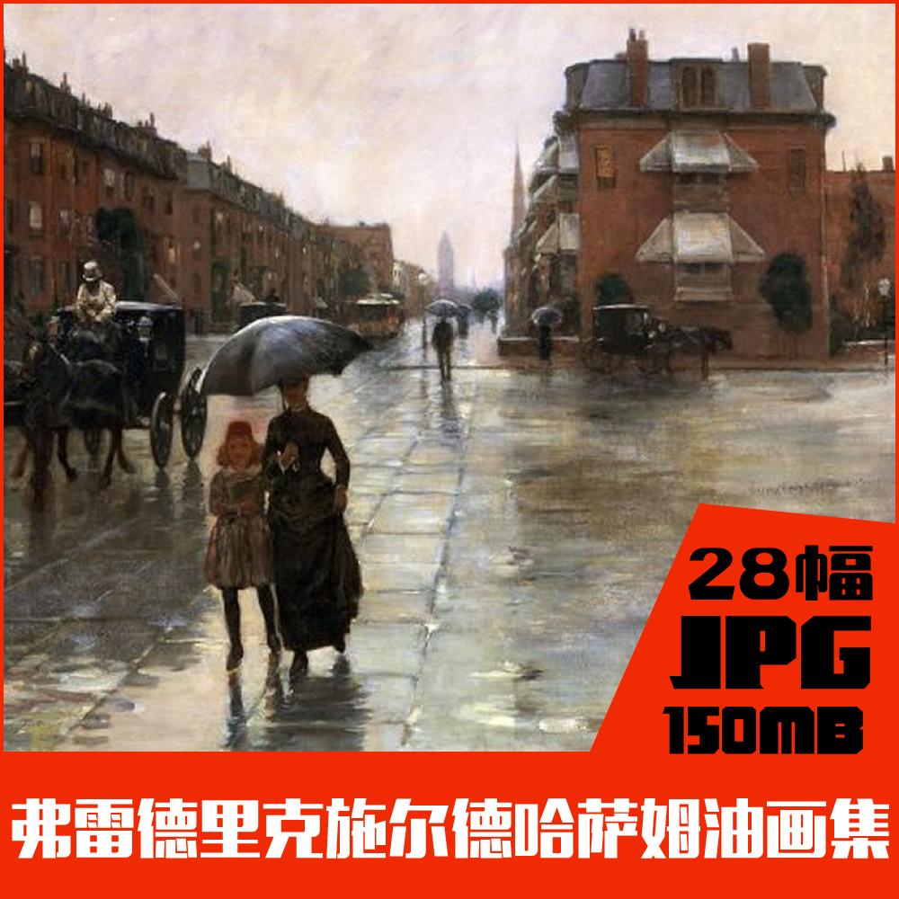 弗雷德里克施尔德哈萨姆高清大师名画绘画油画图集高清素材JPG,可领取元淘宝优惠券