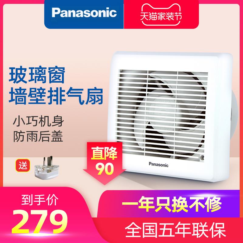 松下6寸排气扇圆形厨房卫生间家用排风扇强力静音窗式墙排抽风机