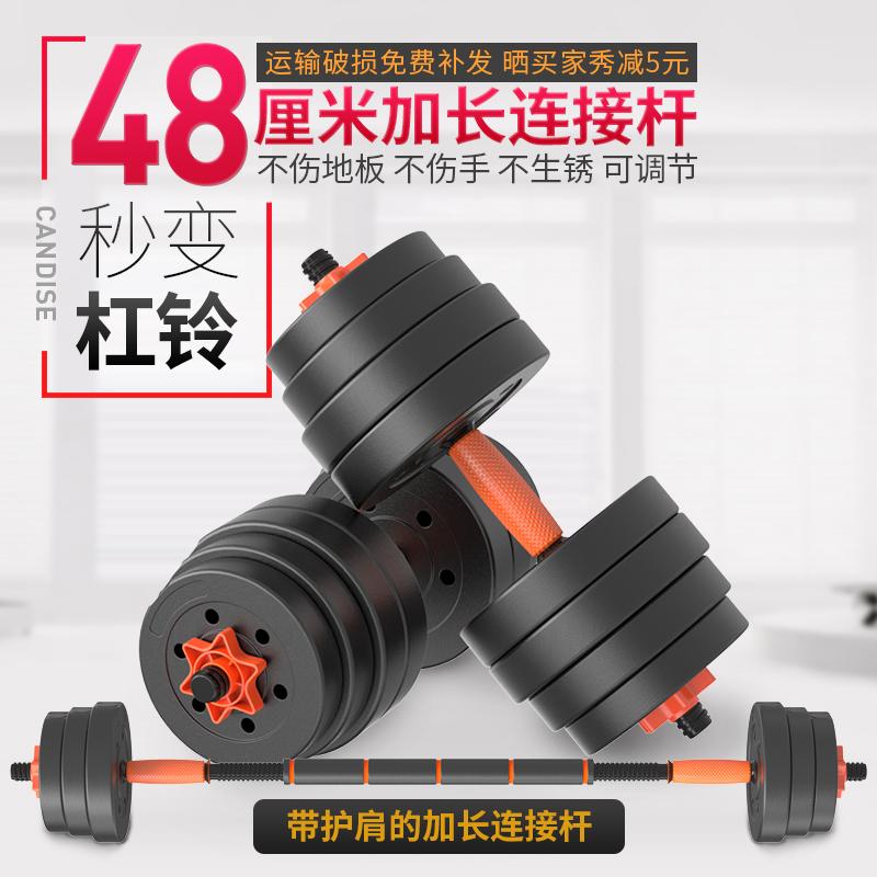 Достаточно вес охрана окружающей среды гантель мужской домой фитнес устройство лесоматериалы практика рука мышца 10 20 30 40kg штанга ...килограмм установите