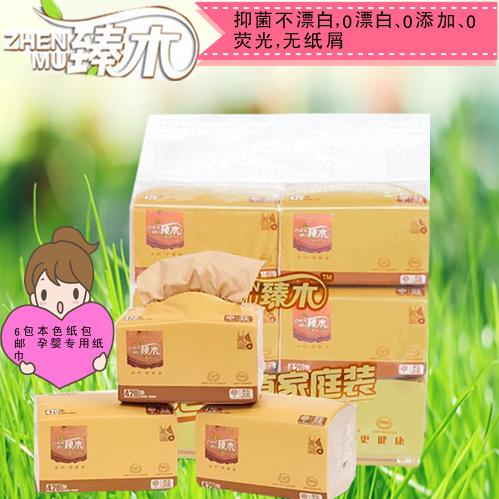 臻木本色抽纸不漂白的本色卫生纸软包纸抽420张六包纸巾孕婴包邮