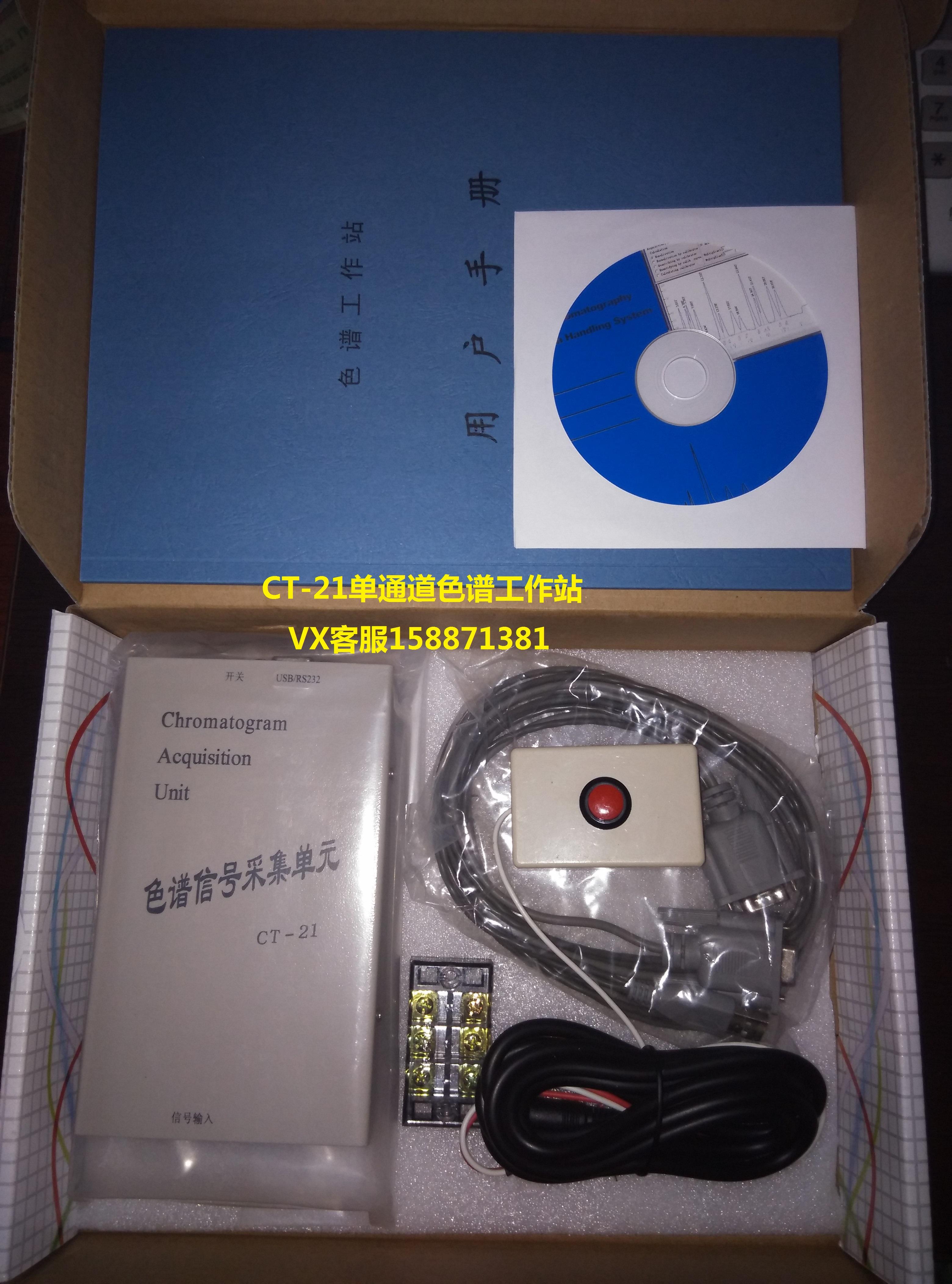Газ фаза цвет спектр работа станция CT-21/ один проход (ряд) программное обеспечение / сигнал коллекция коллекция блок применимый BF2002 один проход (ряд)