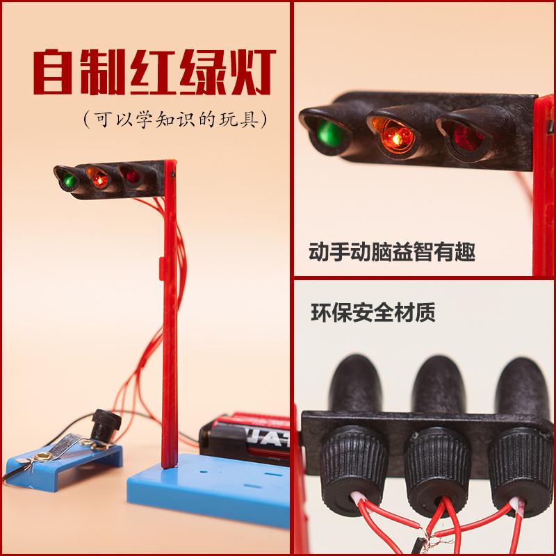 红绿灯玩具儿童手工diy材料小学科学小实验教具科技小制作小发明