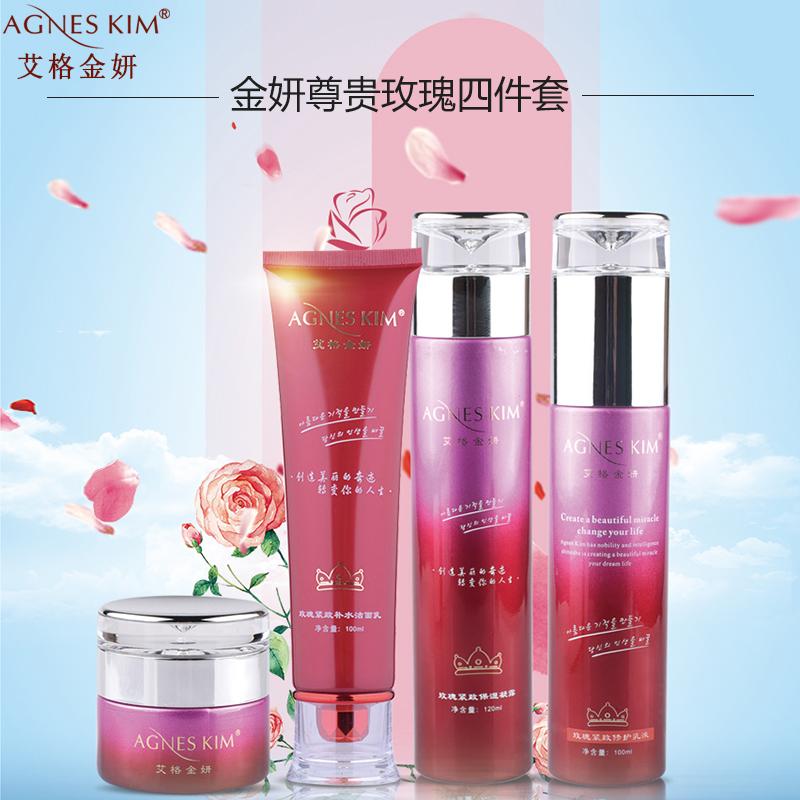 韩国艾格金妍化妆品正品金妍尊贵玫瑰四件套