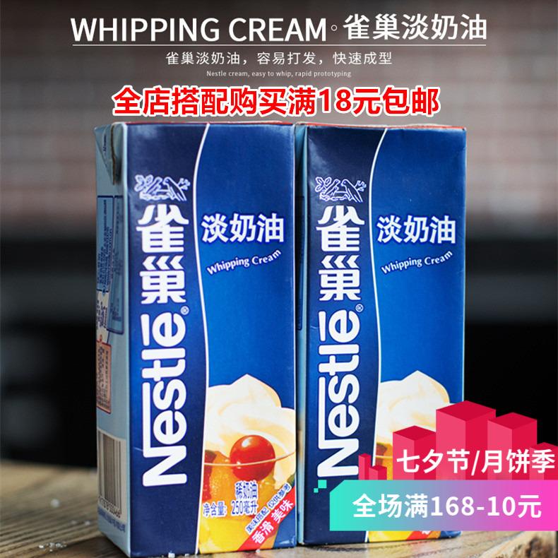 雀巢淡奶油 动物性鲜奶油蛋糕裱花蛋挞忌廉易打发250ml 烘焙原料