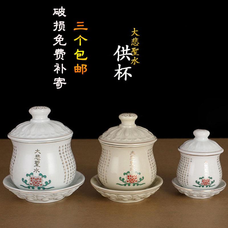 大悲咒供水杯大悲聖水凈水觀音陶瓷聖水杯佛前貢供杯佛堂擺件佛教