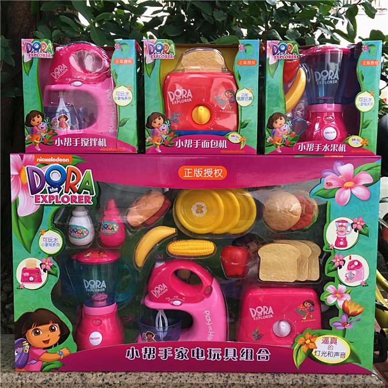 正版朵拉模擬小家電過家家廚房小幫手攪拌機麵包機水果榨汁機玩具