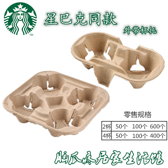 Paper pulp cup holder coffee drink two cup green paper cup holder 2 cup 4 cup take out cup holder milk tea packing paper cup holder