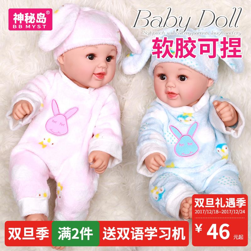 仿真娃娃玩具婴儿软硅胶宝宝会说话的智能洋娃娃女孩童睡眠假娃娃