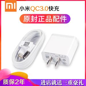 小米8原装充电器qc3.0快充头mix2 5 6x note3 8se小米6数据线正品