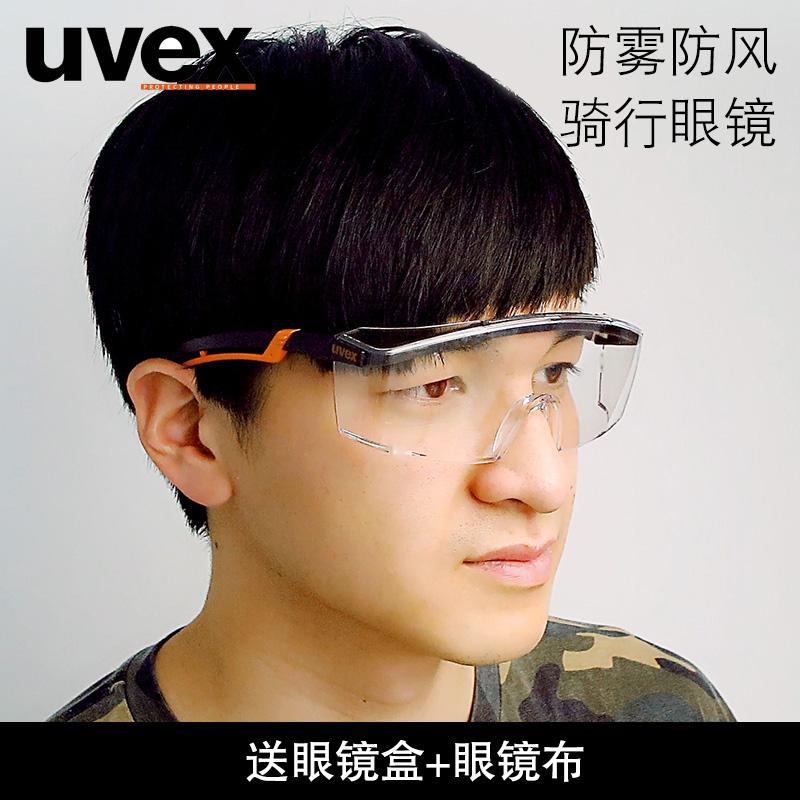 UVEX优唯斯护目镜防护眼镜防风镜骑行透明式防风防沙防尘护眼镜