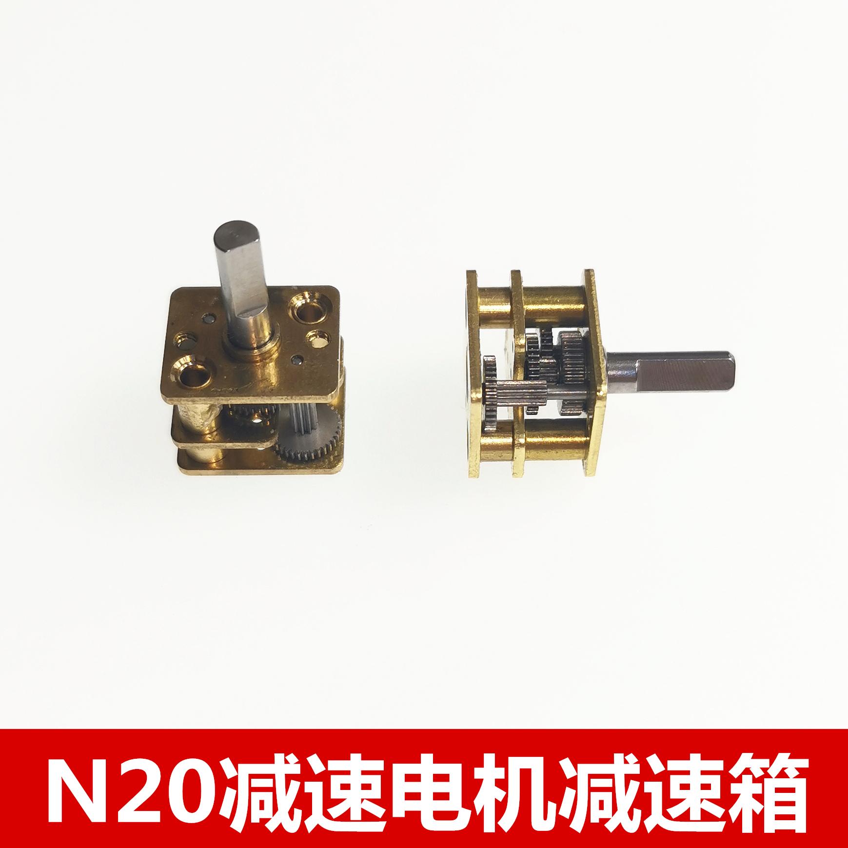 N20减速头微型低速直流小电机diy变速箱金属齿轮减速箱马达带齿轮