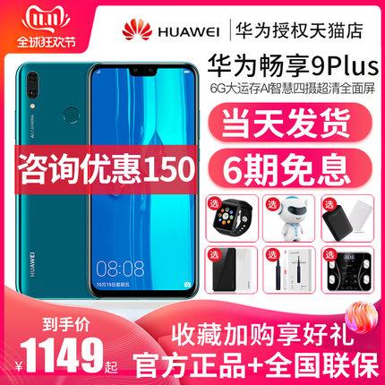 【顺丰速发+送500元礼】Huawei/华为 畅享9 PLUS官方旗舰店官网正品nova3/4e手机mate20畅想9plus最pro荣耀10