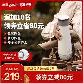 东菱电热烧水壶便携式全自动保温一体小型迷你养生旅行加热烧水杯