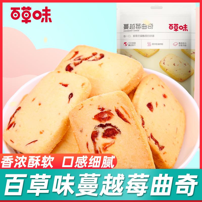 百草味抹茶味100g手工饼干点心