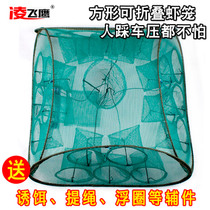 Fishing net fish cage catch fish and raise automatic folding cage net tool to fish lobster cage eel Shrimp Net