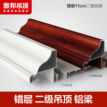 AO Bang integrated ceiling aluminum beam fake beam living room restaurant corridor level two ceiling material staggered layer duplex elevated beam